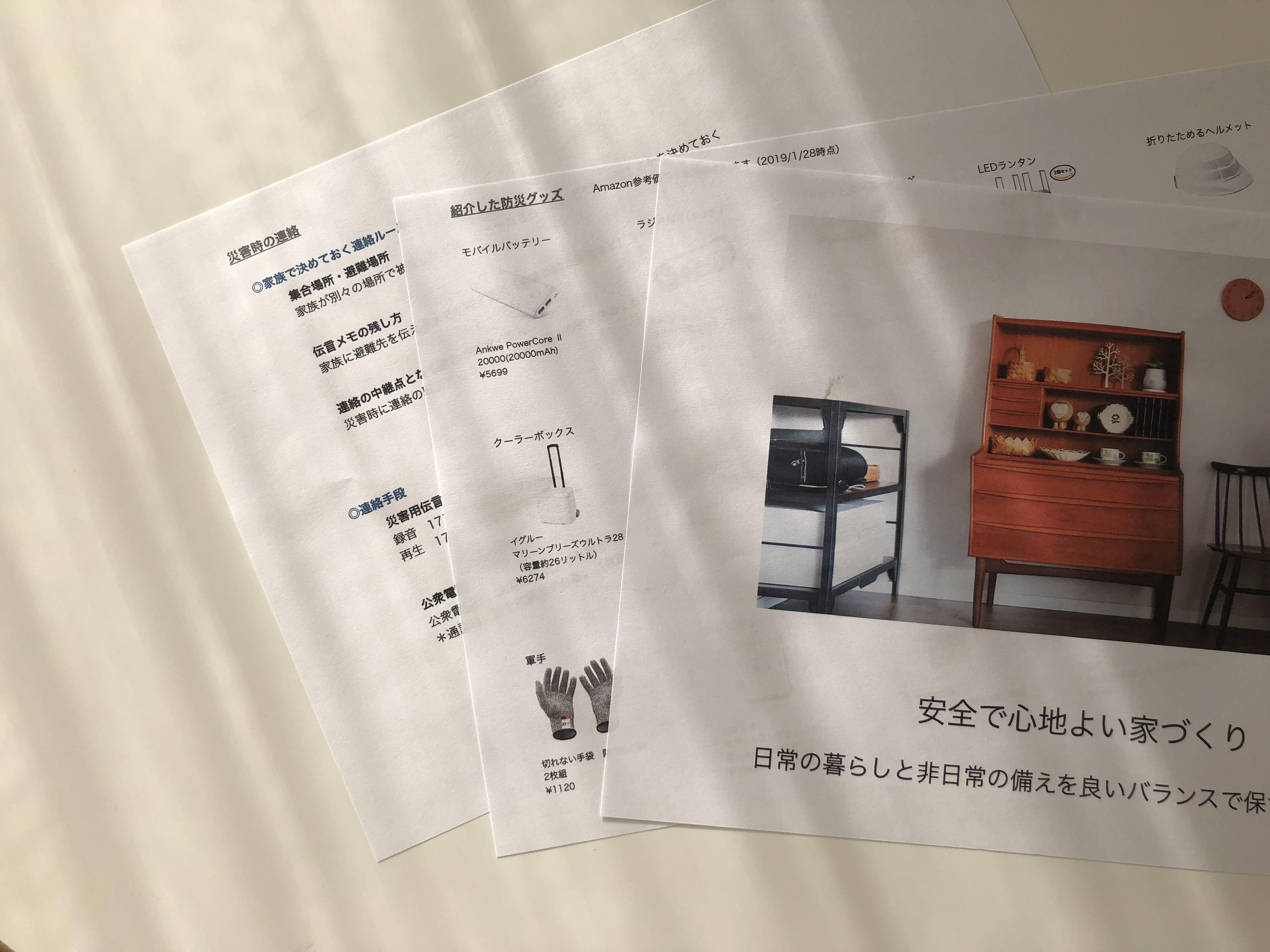 <防災講座@京都>母親目線の防災と安全で心地よい家づくり