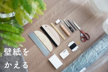 【DIY】子ども部屋の壁紙をかえる!