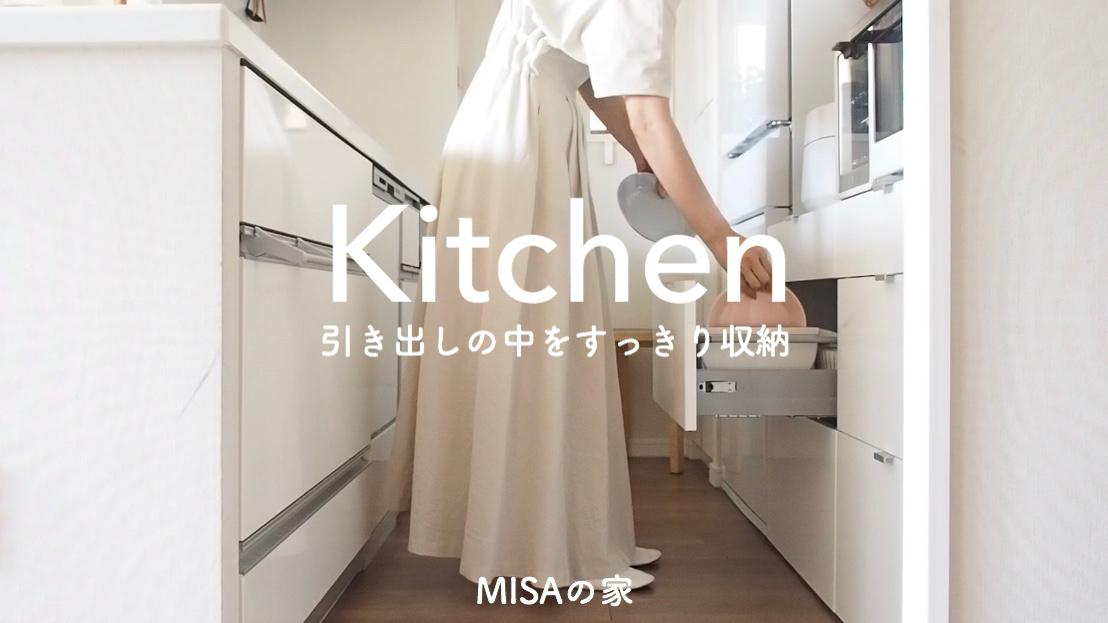 【キッチンと食器棚】動画で着ているワンピースのこと