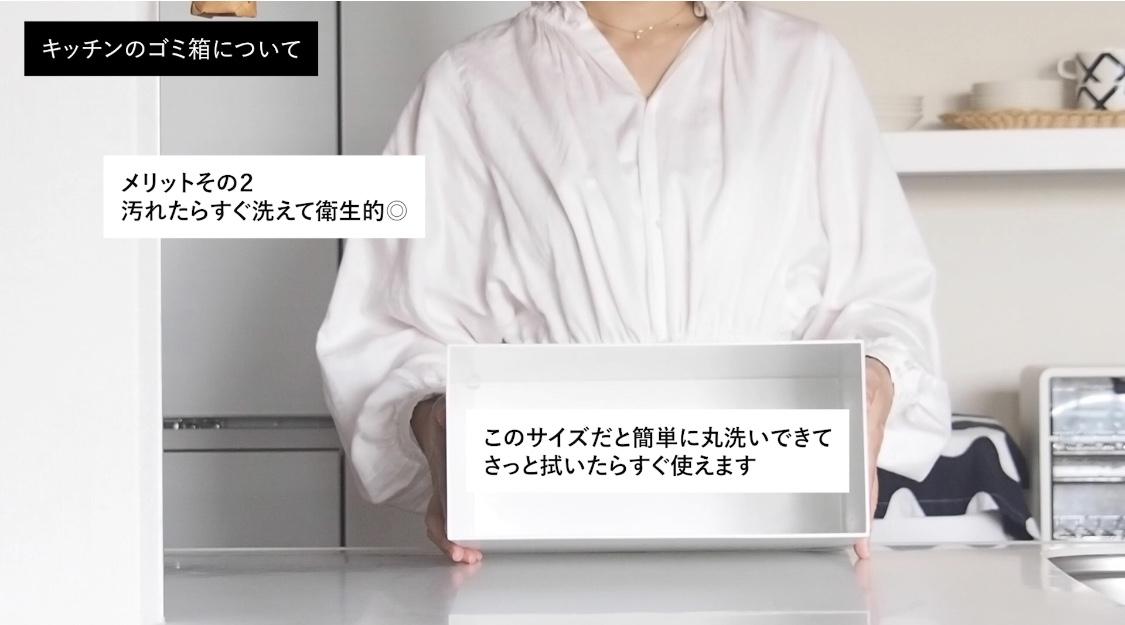 【キッチンのごみ箱】無印良品のファイルボックスを使ったメリットをご紹介!