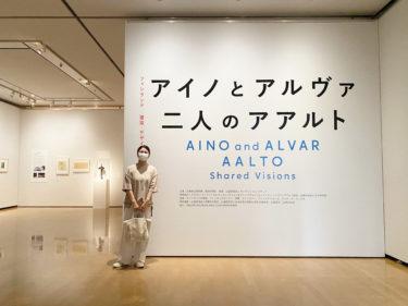【胸いっぱい】アアルト展@兵庫県立美術館 へ行ってきました!